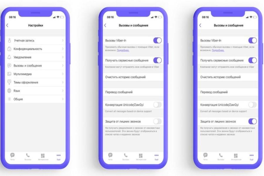 В Viber появилась функция, которая должна защитить белорусов от звонков мошенников