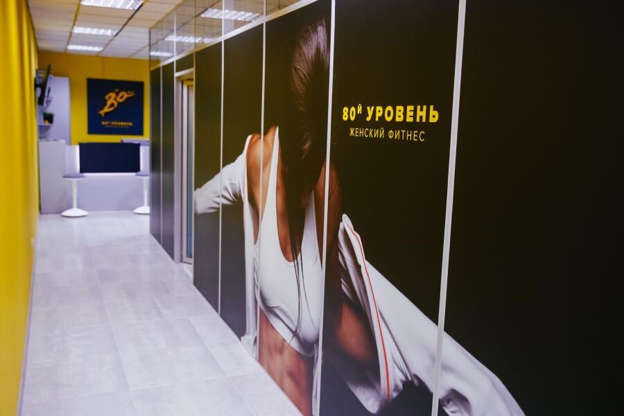80-й уровень – женский фитнес центр в Минске. Адрес, телефоны, отзывы, время работы.
