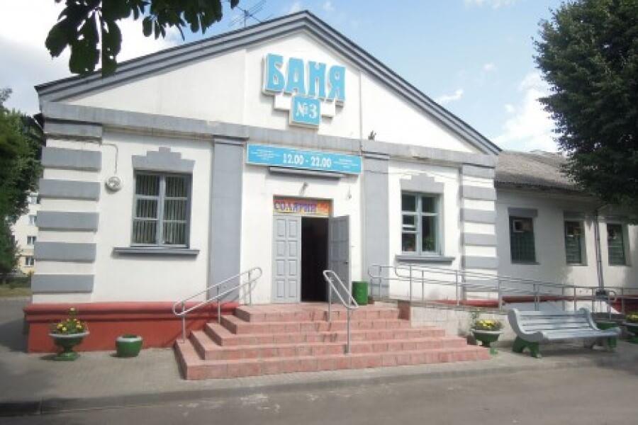 Баня № 3 в Минске. Адрес, телефоны, отзывы, время работы.