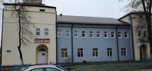 Баня № 9 в Минске. Адрес, телефоны, отзывы, время работы.