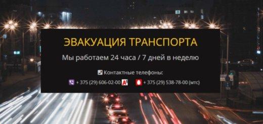 """""""Авто-Эвакуатор"""" - эвакуация автомобилей в Минске. Адрес, телефон, отзывы, время работы."""