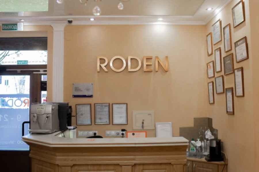 Роден / Roden – медицинский центр в Минске. Адрес, телефоны, отзывы, время работы.