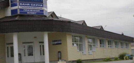 """Банный комплекс """"Сокол"""" в Минске. Адрес, телефоны, отзывы, время работы."""