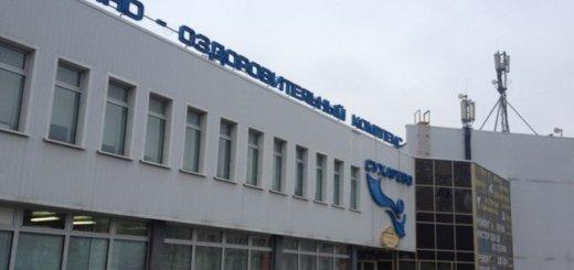 """Банно-Оздоровительный Комплекс """"Сухарево"""" в Минске. Адрес, телефоны, отзывы, время работы."""